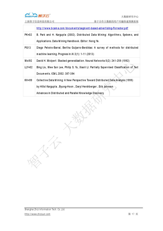 智子云预测模型研究方案v3_000017