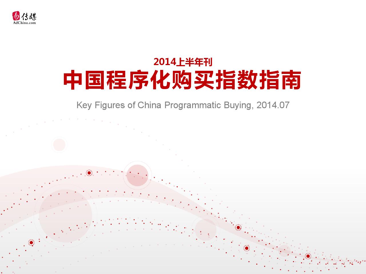 中国程序化购买指数-2014上半年刊_000001