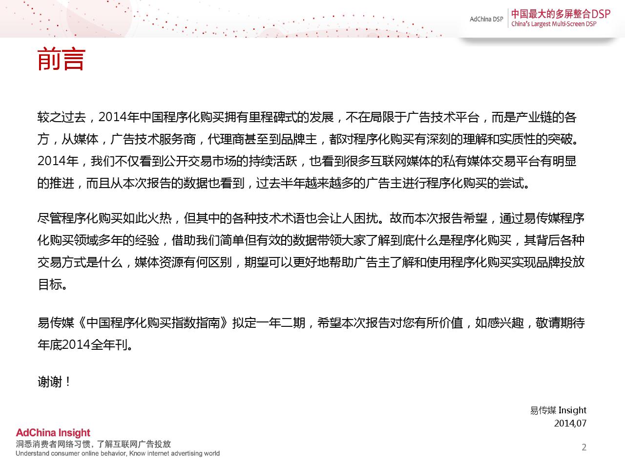 中国程序化购买指数-2014上半年刊_000002