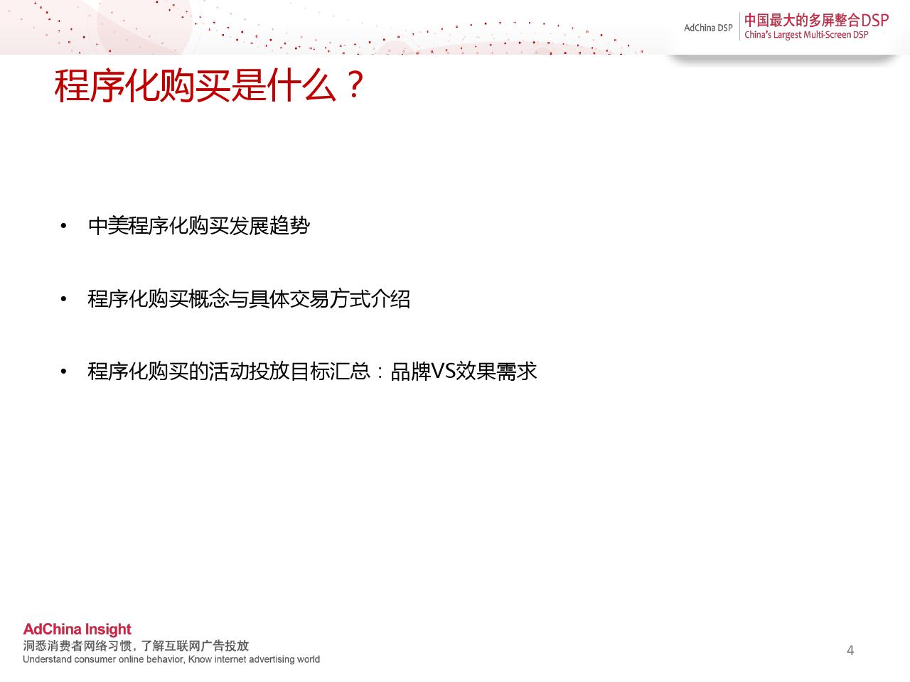 中国程序化购买指数-2014上半年刊_000004