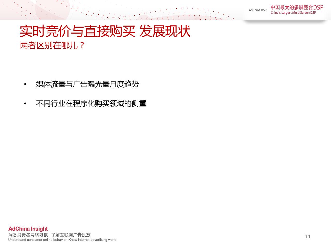 中国程序化购买指数-2014上半年刊_000011