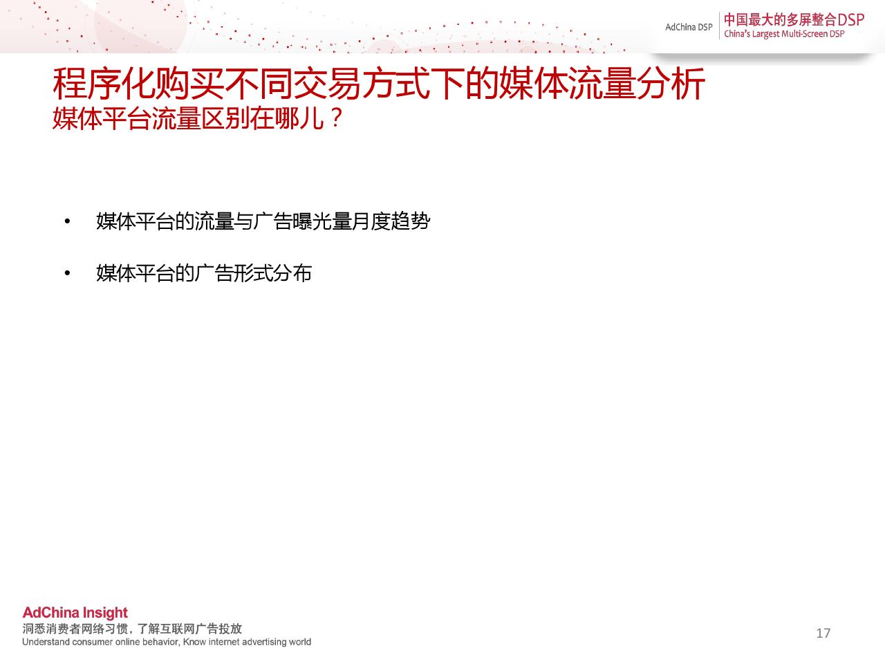中国程序化购买指数-2014上半年刊_000017