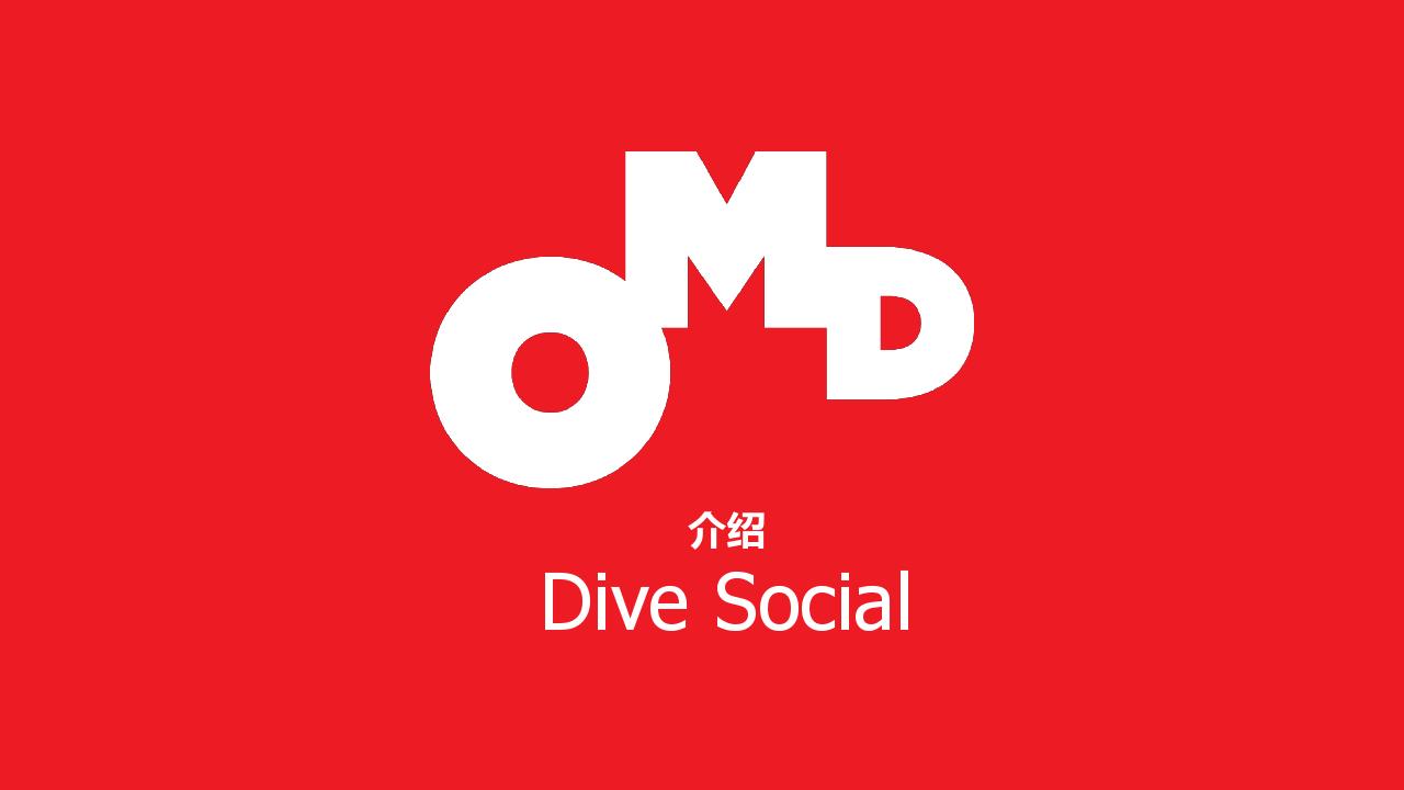 DiveSocialCN_000001