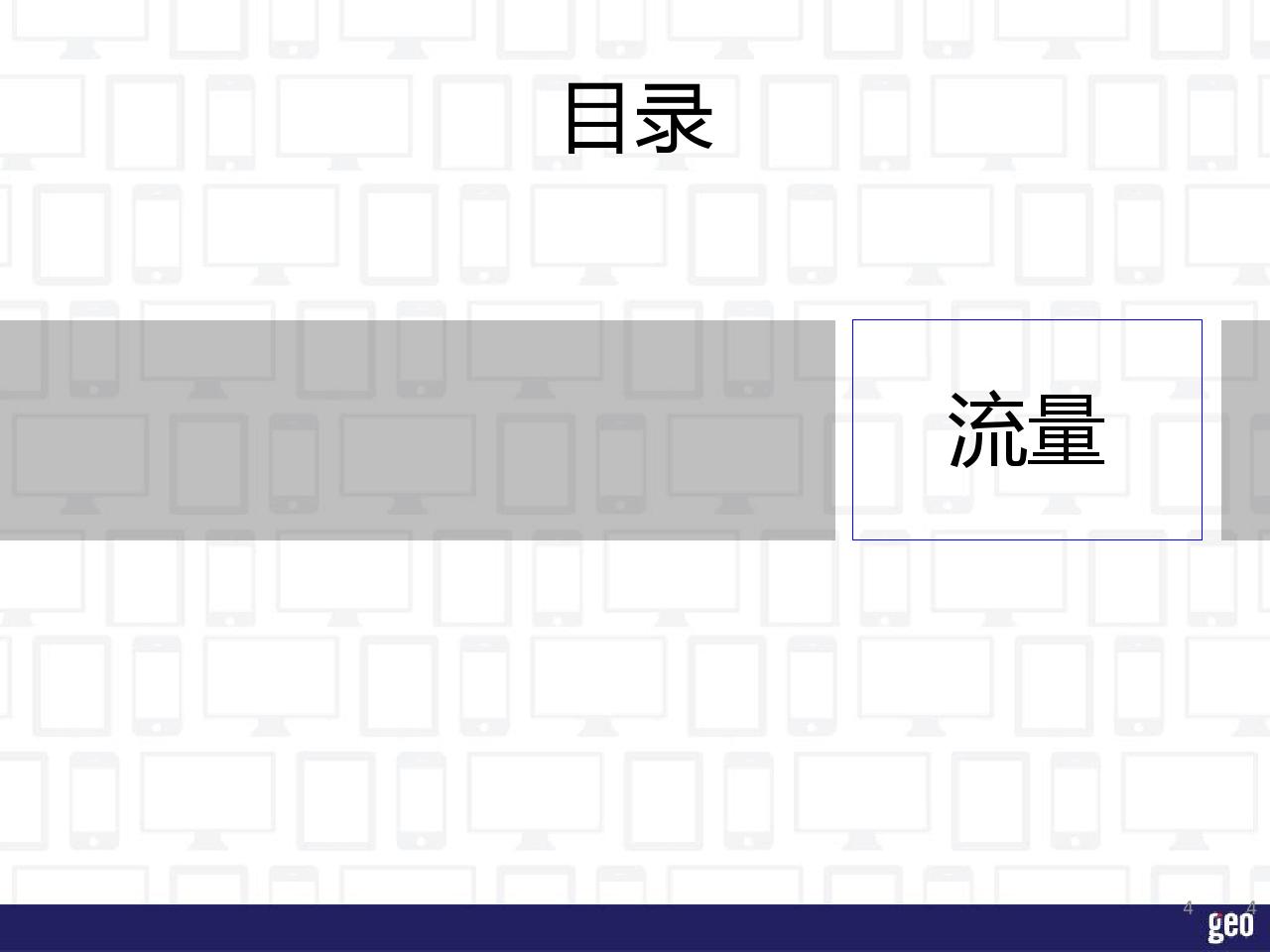 P2P行业洞察报告_000004