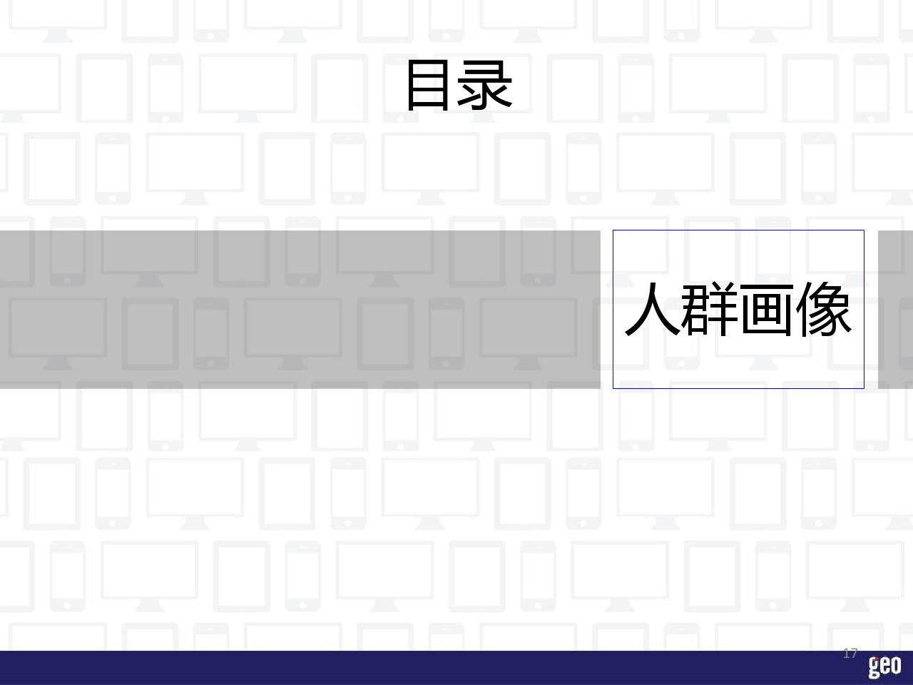 P2P行业洞察报告_000017