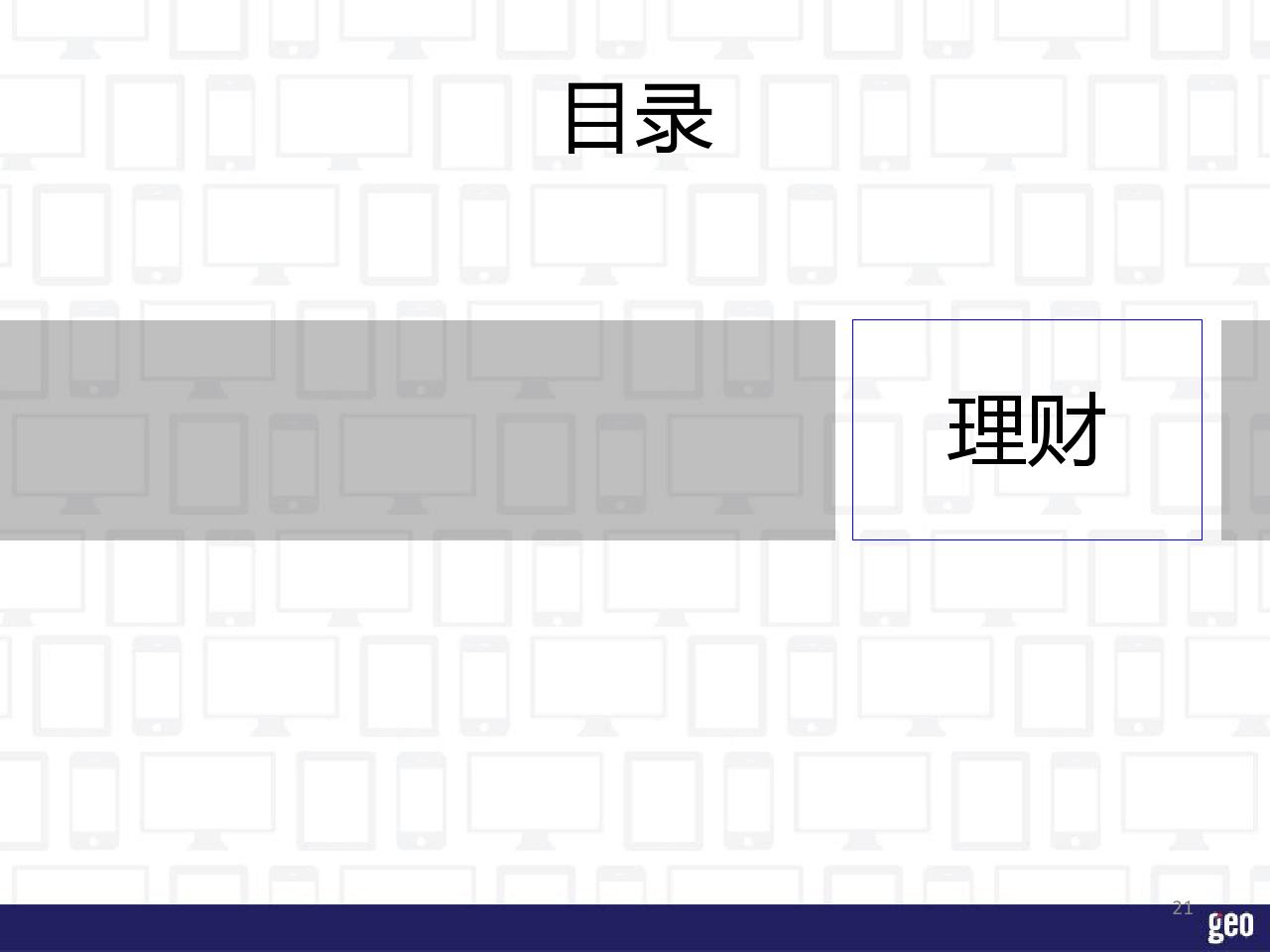 P2P行业洞察报告_000021
