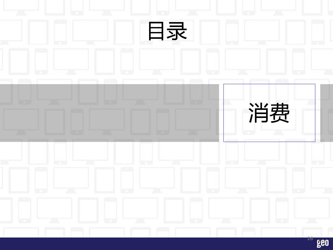 P2P行业洞察报告_000026