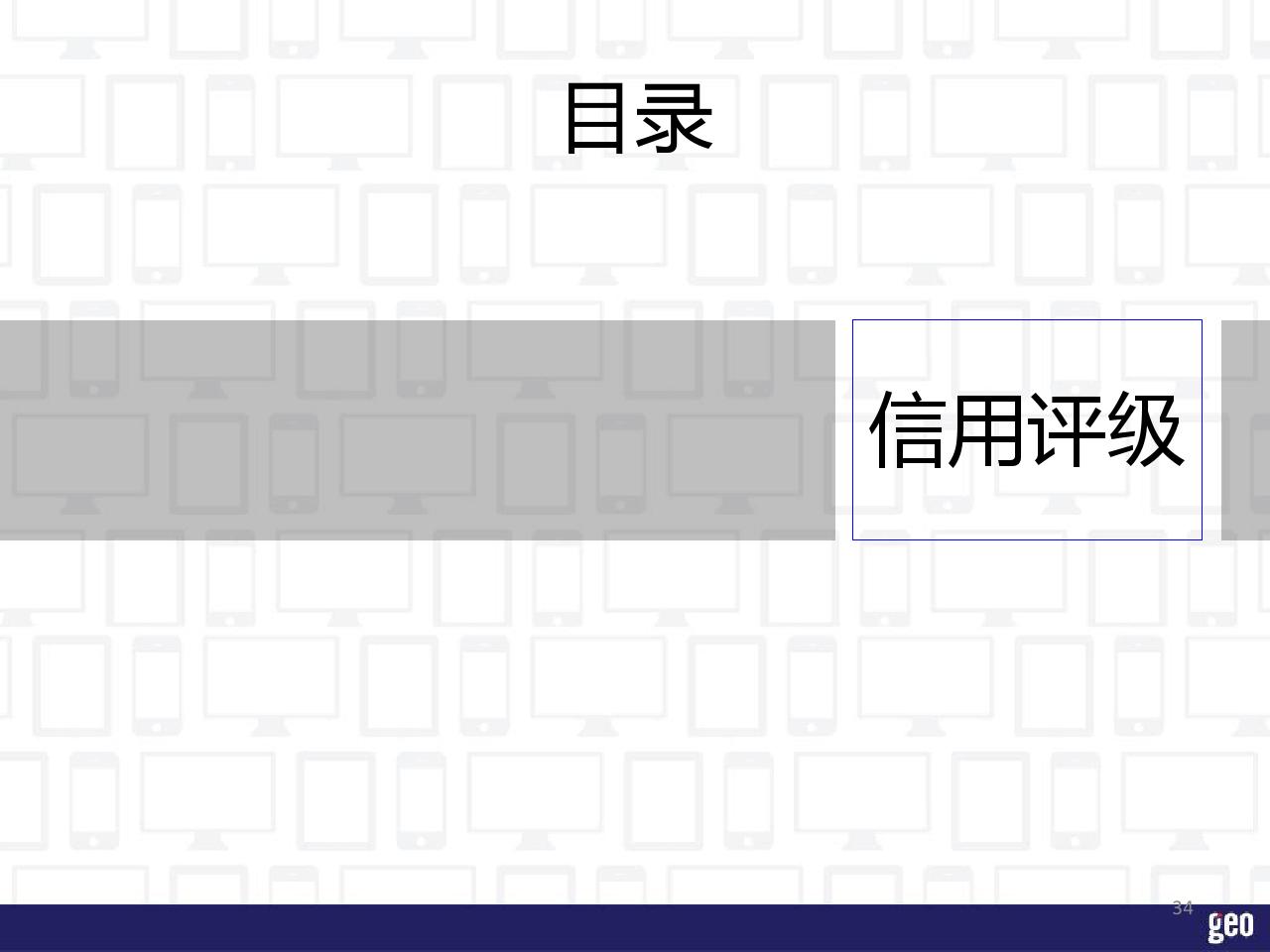 P2P行业洞察报告_000034