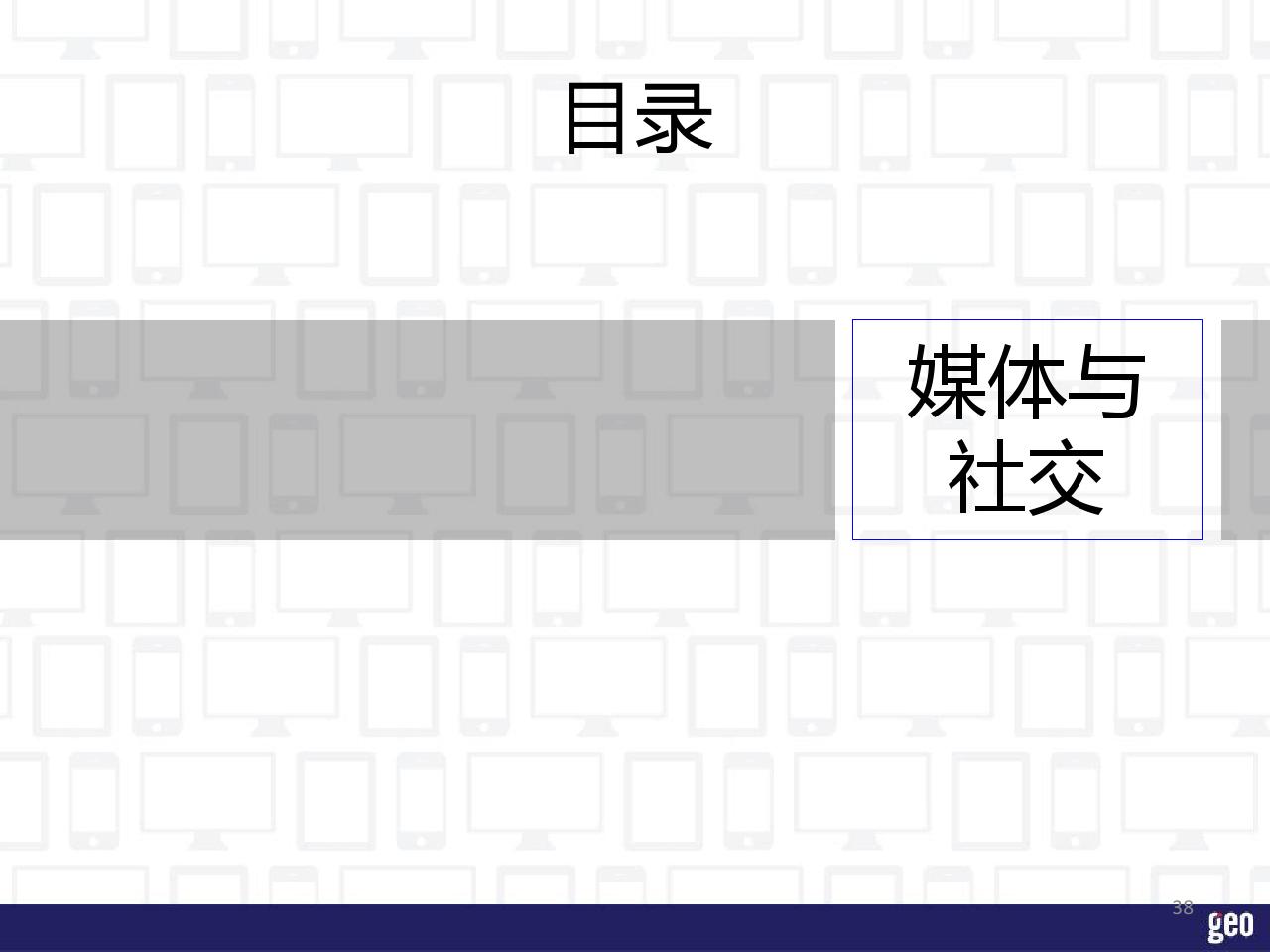 P2P行业洞察报告_000038