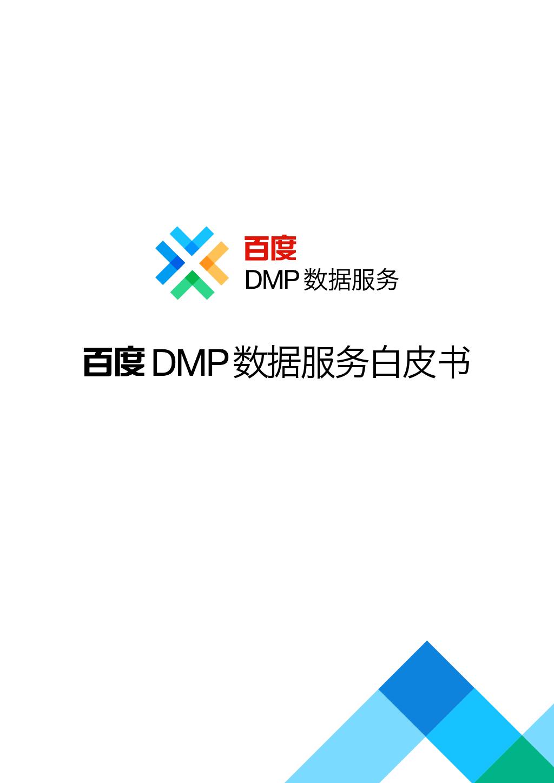 Baidu_DMP_WhitePaper_000001
