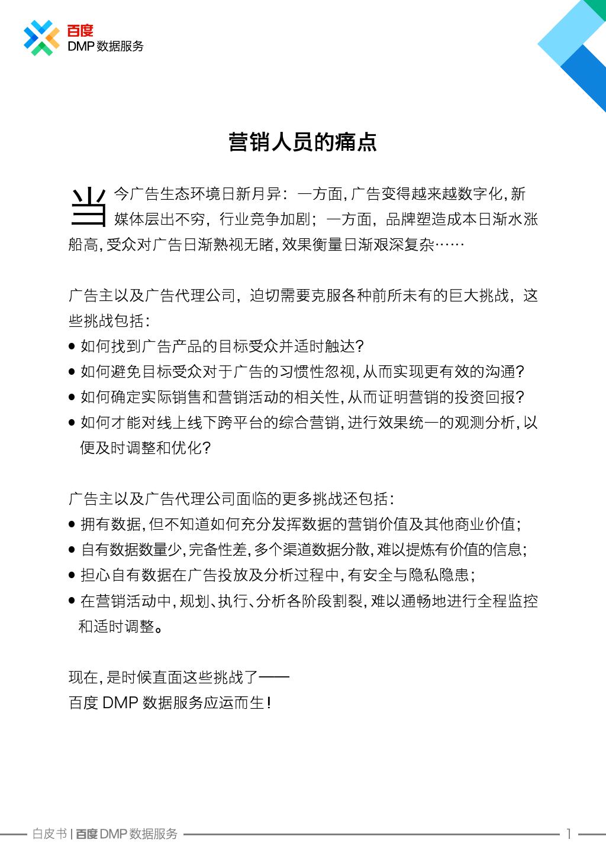 Baidu_DMP_WhitePaper_000002