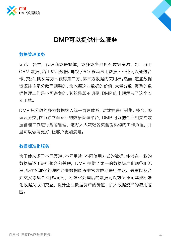 Baidu_DMP_WhitePaper_000005