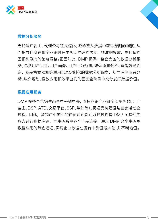 Baidu_DMP_WhitePaper_000006
