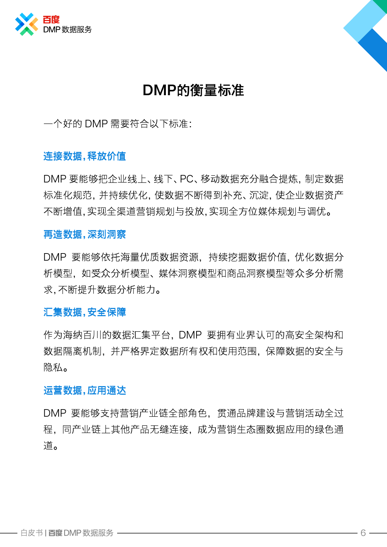 Baidu_DMP_WhitePaper_000007