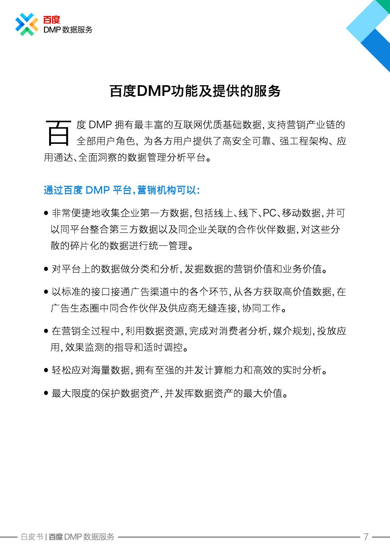 Baidu_DMP_WhitePaper_000008