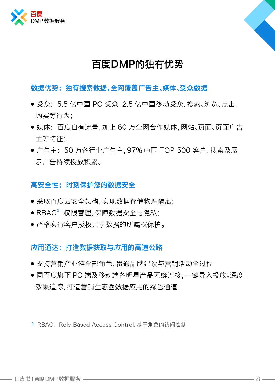 Baidu_DMP_WhitePaper_000009