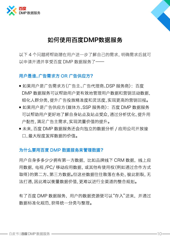 Baidu_DMP_WhitePaper_000011