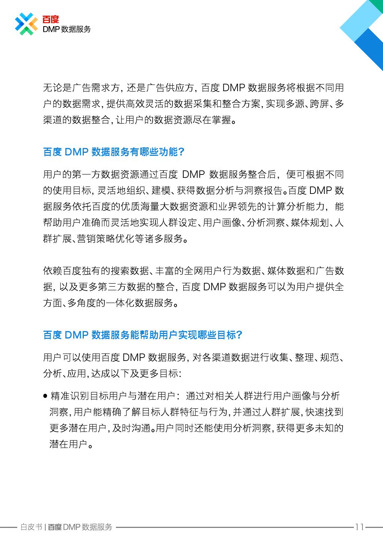 Baidu_DMP_WhitePaper_000012