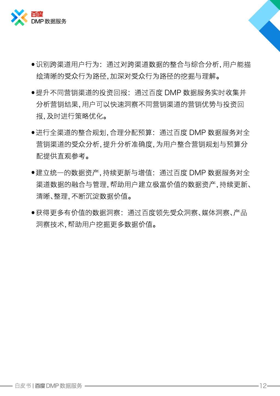 Baidu_DMP_WhitePaper_000013