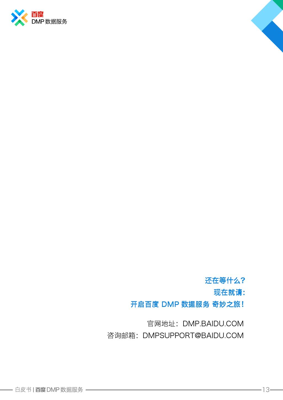 Baidu_DMP_WhitePaper_000014