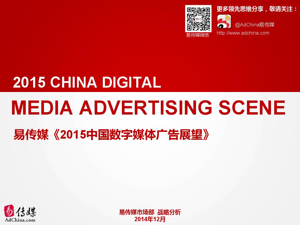 2015中国数字媒体展望ADC_000001