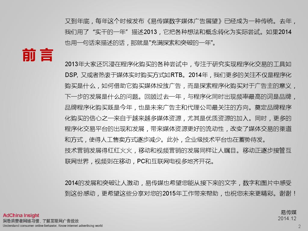 2015中国数字媒体展望ADC_000002