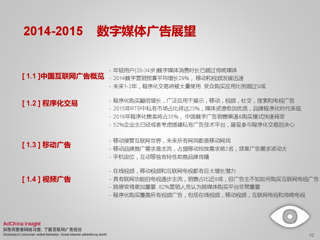 2015中国数字媒体展望ADC_000010