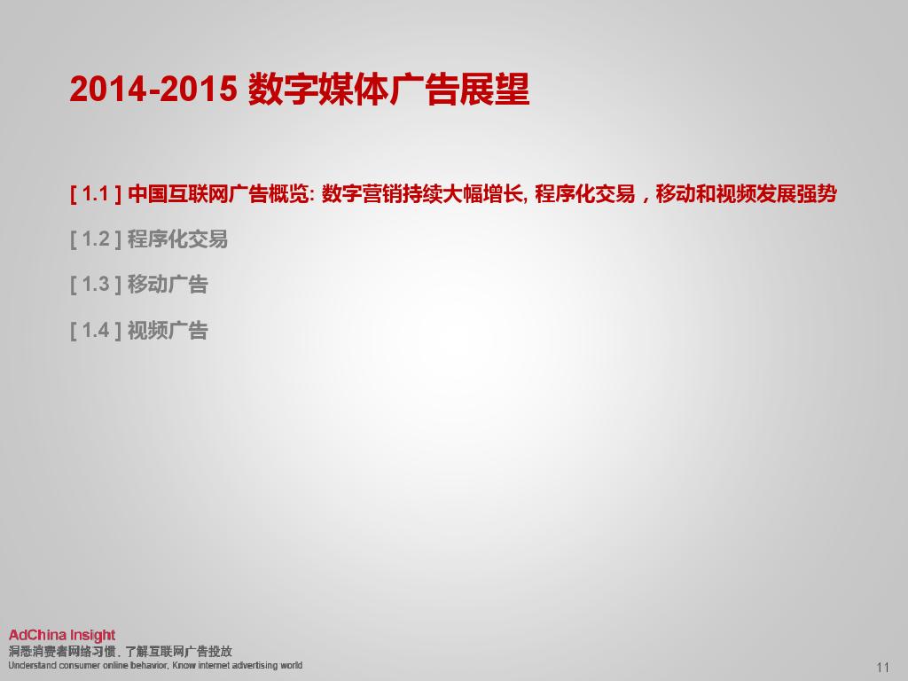 2015中国数字媒体展望ADC_000011
