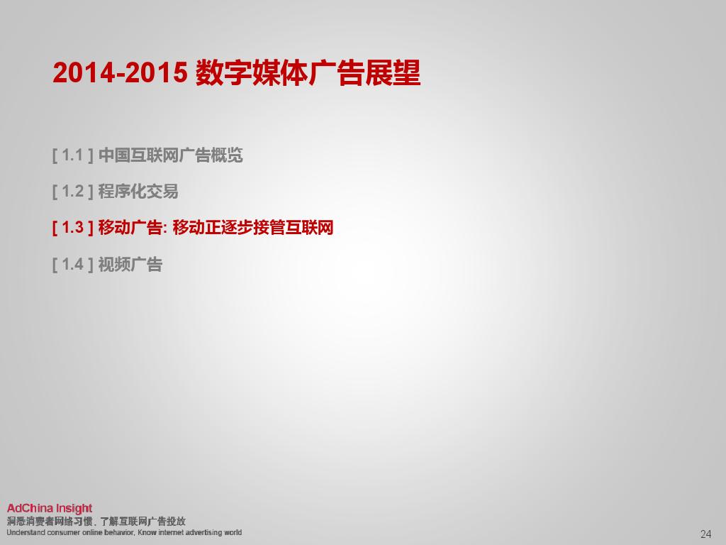 2015中国数字媒体展望ADC_000024