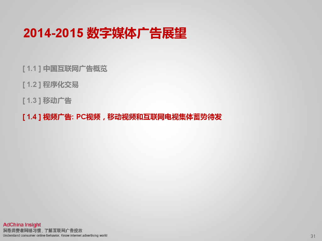 2015中国数字媒体展望ADC_000031