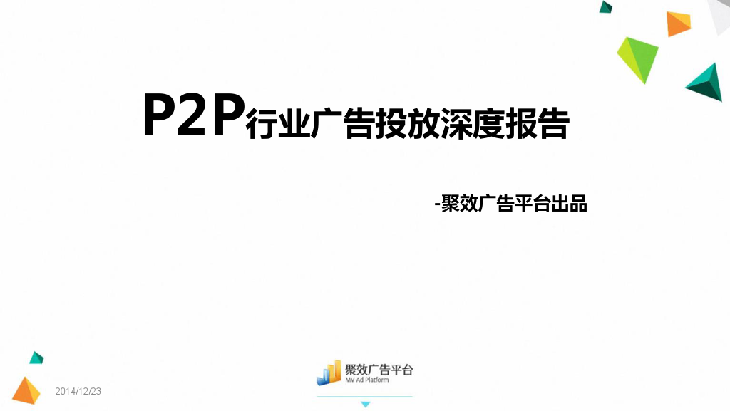 P2P行业报告-聚效广告平台_000001