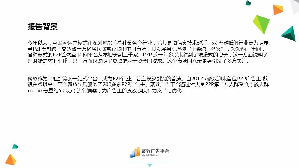 P2P行业报告-聚效广告平台_000002