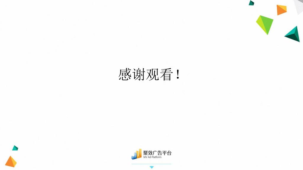 P2P行业报告-聚效广告平台_000020