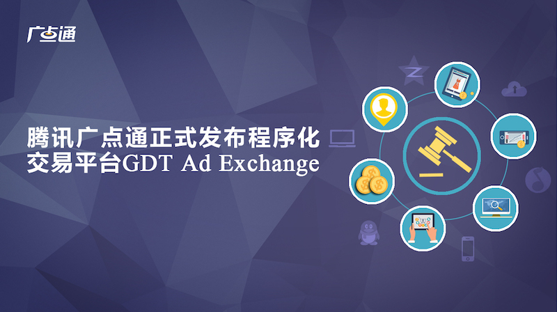 GDT-Ad-Exchange