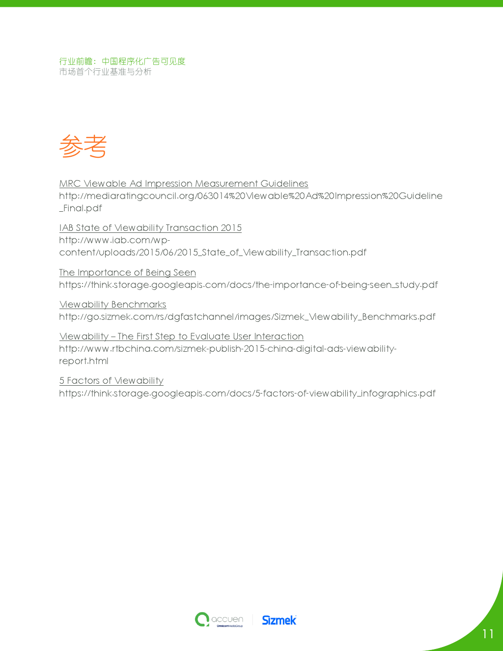 Viewability_Accuen_000011