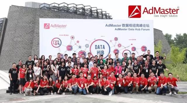 admaster-wuzhen-2016